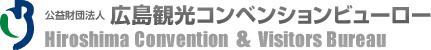 公益財団法人 広島観光コンベンションビューロー